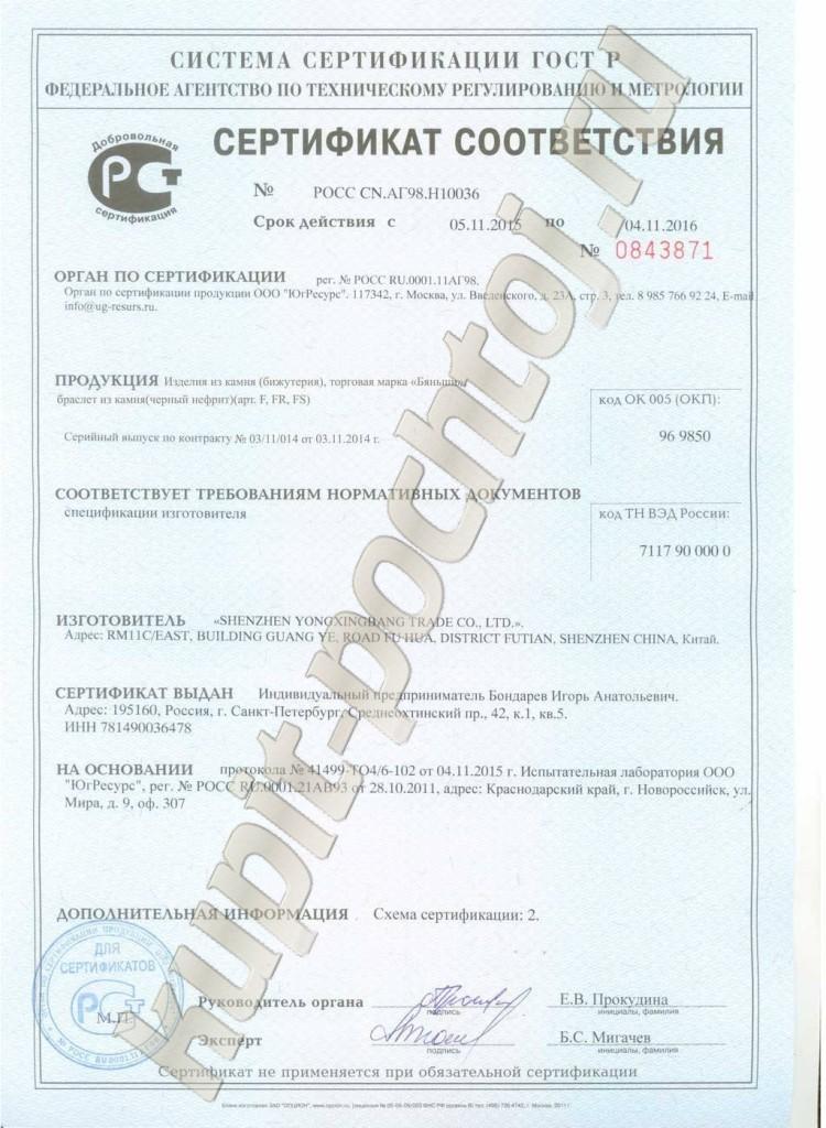 браслет Бяньши сертификат