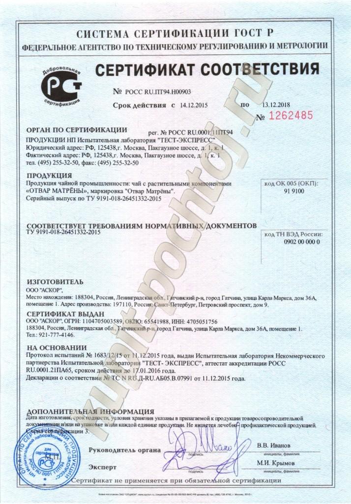 настой Матрены - сертификат