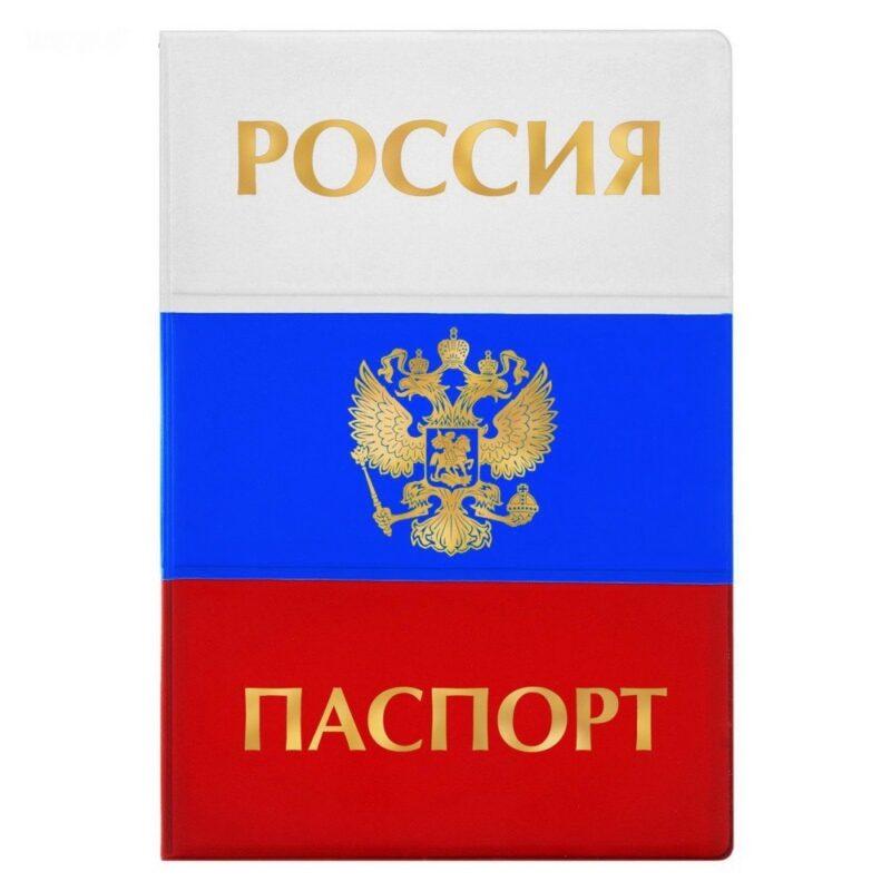 обложки на паспорта гражданина рф купить в интернет.