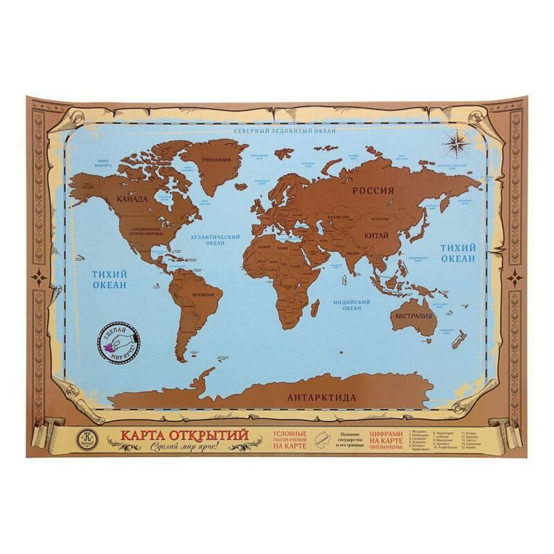 скретч карта мира настенная - купить.