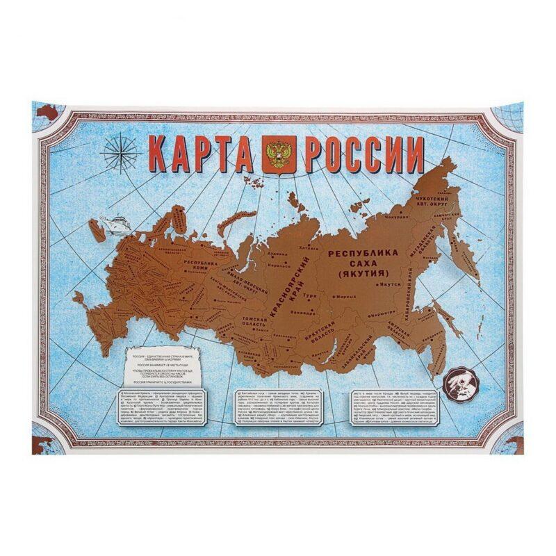 скретч-карты путешествий в россии. сравнить цены.