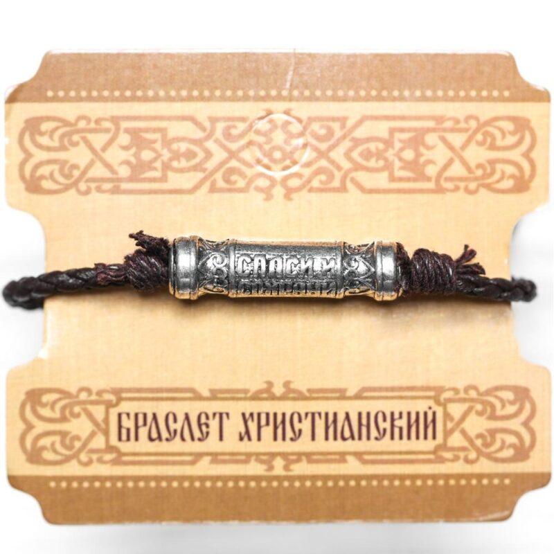 браслет церковный - спаси и сохрани (коричневый).