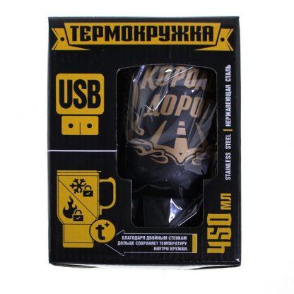 "термокружка с usb ""король дорог"", 450 мл"