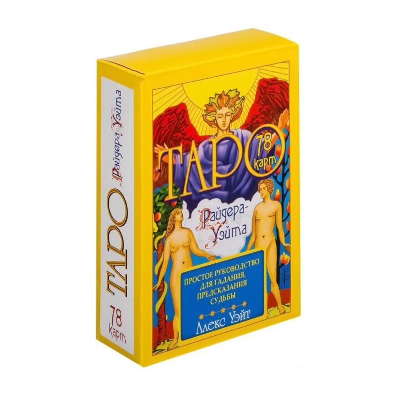 таро райдера-уэйта. 78 карт и простое руководство.