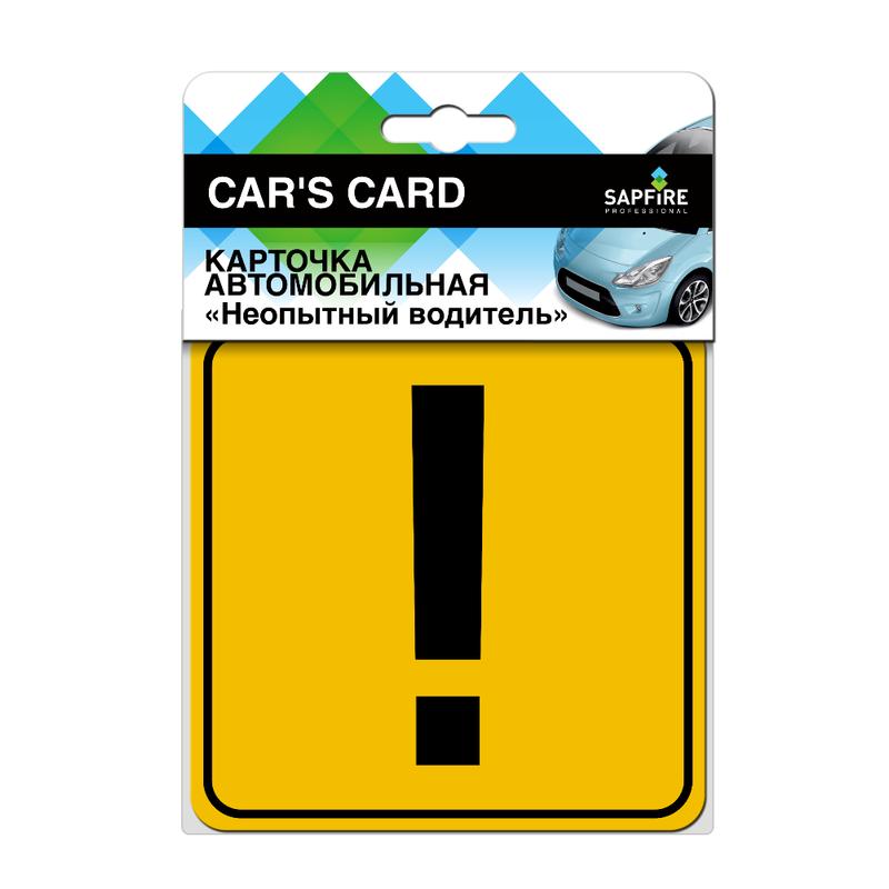 купить карточка автомобильная - неопытный водитель