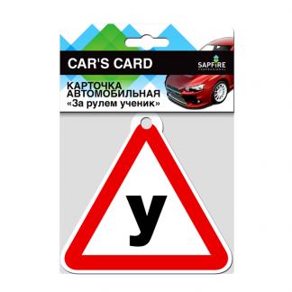 карточка для авто - ученик за рулём купить