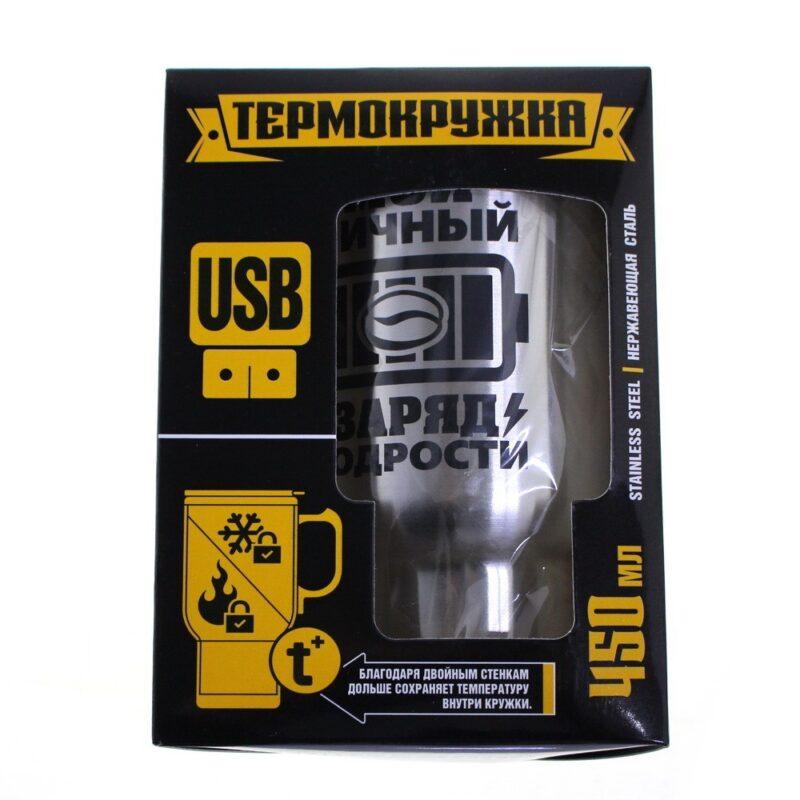 """термокружка c usb """"мой личный заряд бодрости"""", 450."""