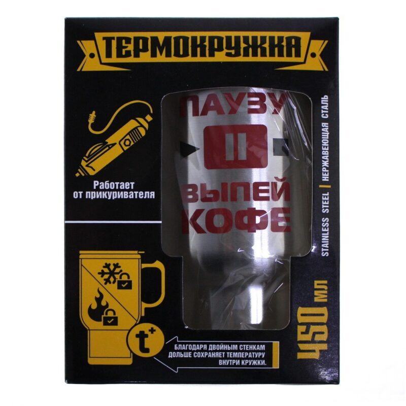 термокружка в прикуриватель сделай паузу, 450 мл.