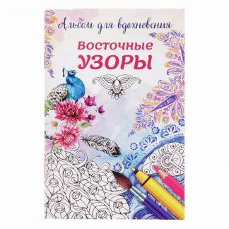 купила антистресс раскрасочку)))