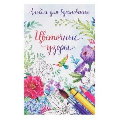 раскраска-антистресс: цветы и узоры - модели из.