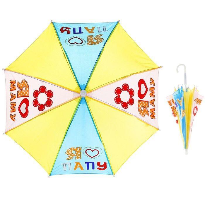 зонт детский - я люблю маму и папу - открывается.