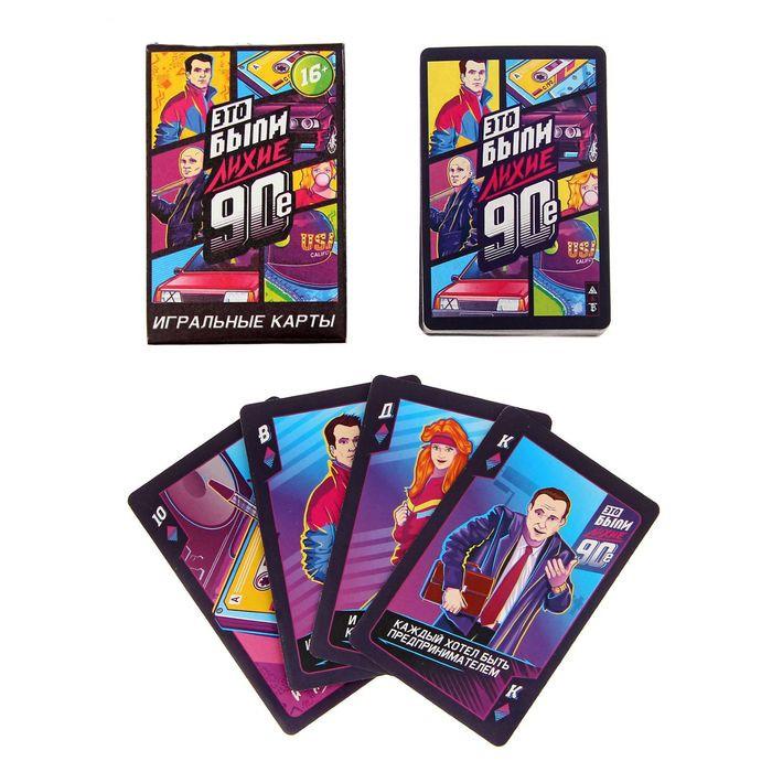 игральные карты 36 шт - лихие 90-е в москве, 90-е