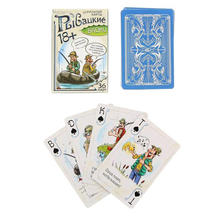 игральные карты 36 шт - рыбацкие байки - купить спб.