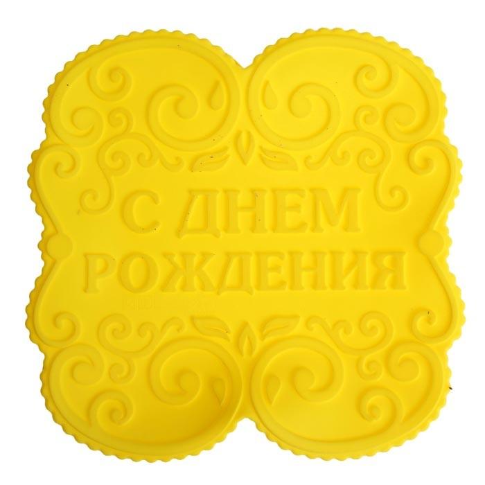"""форма для выпечки """"с днем рождения"""", желтый, 25."""