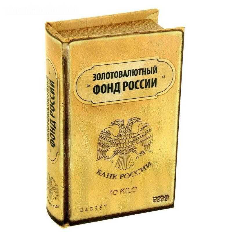 книга - сейф - золотовалютный фонд россии gloryonika