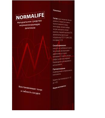 Normalife купить в аптеке в москве и спб