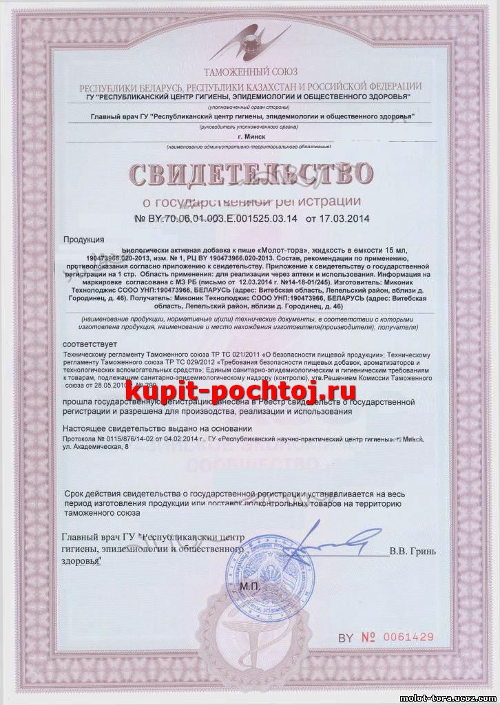 капли молот тора сертификат