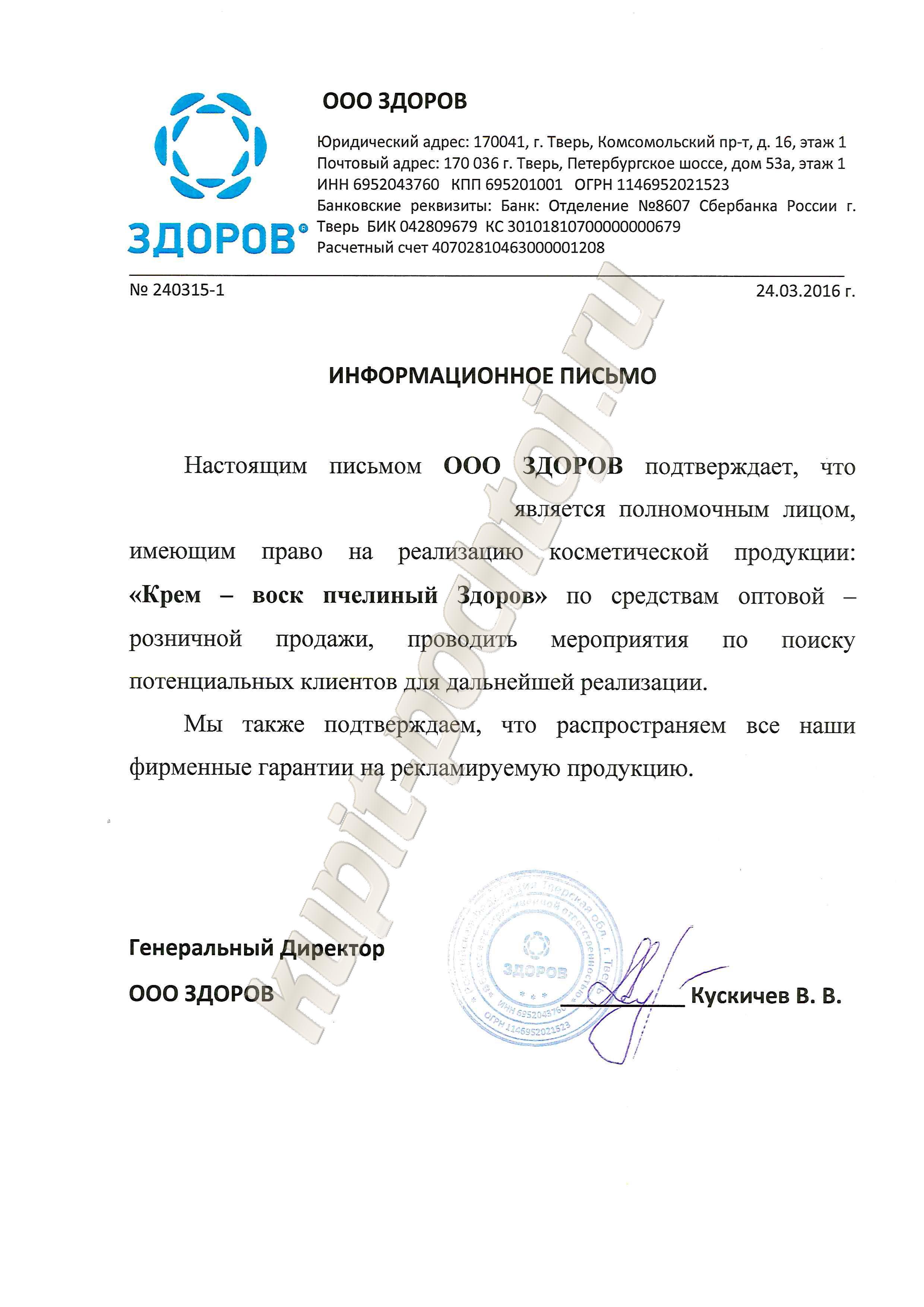крем-воск «Здоров» от псориаза купить в Спб, в Москве