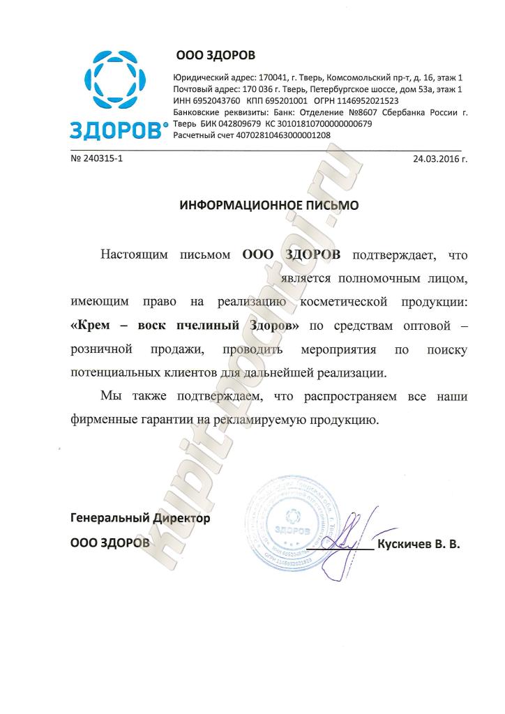 крем-воск Здоров от варикоза купить в Москве, Спб